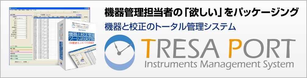 機器と校正のトータル管理システム|TRESA PORT(トレサポート)