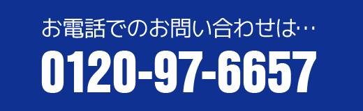 お電話でのお問い合わせは…0120-97-6657