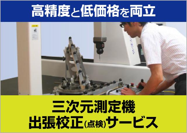 三次元測定機出張校正(点検)サービス